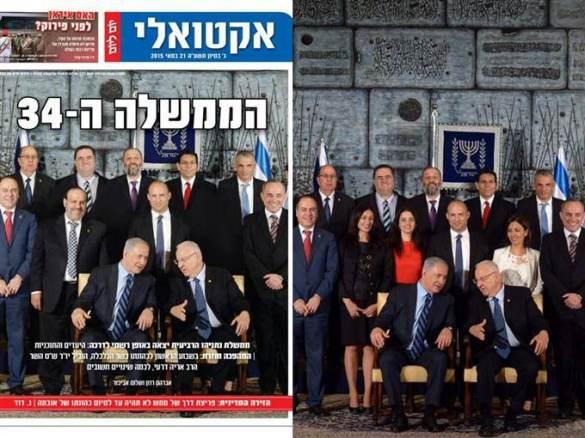 150521-israel-cabinet-newspaper_a39aac85fa58c87afb06bebfd083fdc5-nbcnews-ux-680-520